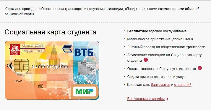 как положить деньги на социальную карту учащегося для проезда в автобусе онлайн беспроцентный займ выгода