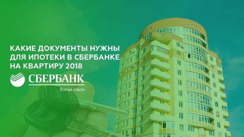Документы для ипотеки в Сбербанке на квартиру в 2019 году: какие документы нужны
