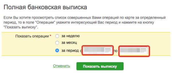 Как сделать выписку по карте через Сбербанка Онлайн