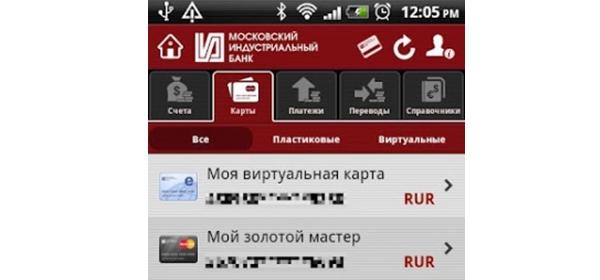 Московский индустриальный банк, проверить баланс карты очень легко