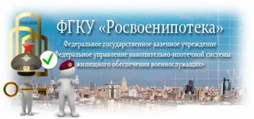 """ФЗ 117 """"О накопительно-ипотечной системе жилищного обеспечения военнослужащих"""""""
