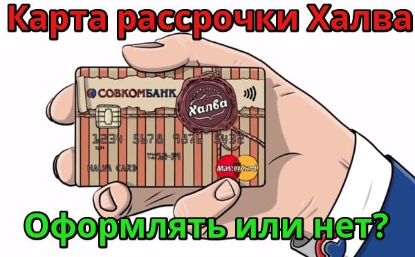 Кредитная карта рассрочки Халва от Совкомбанка - отзывы и условия