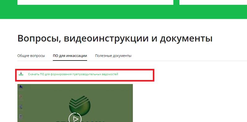 Клиент инкассации Сбербанка: скачать программу