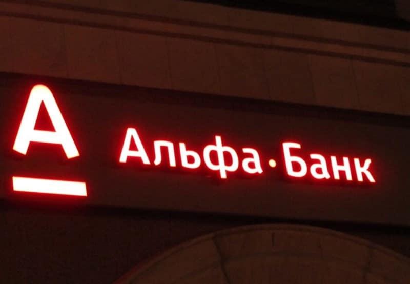 Услуги банка Альфа-Банк: продукты
