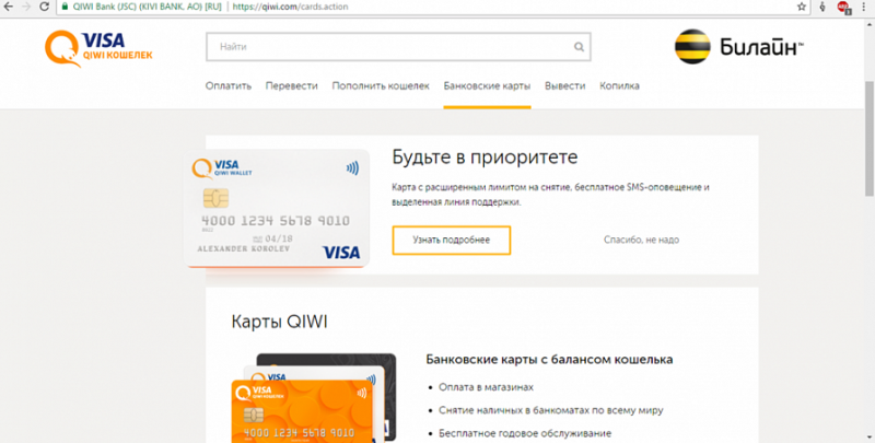 Сайт бки бюро кредитных историй бесплатно онлайн