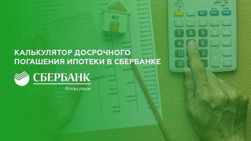 Калькулятор досрочного погашения ипотеки Сбербанка