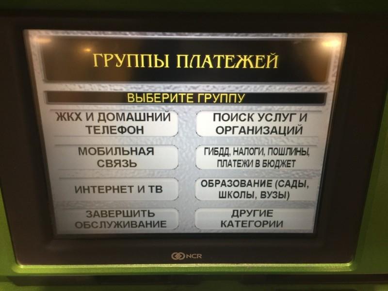 Как оплатить госпошлину через банкомат сбербанка пошаговая
