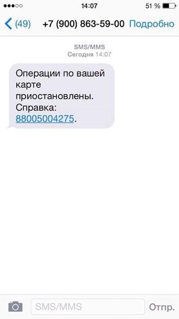 СМС от мошенников о блокировке карты