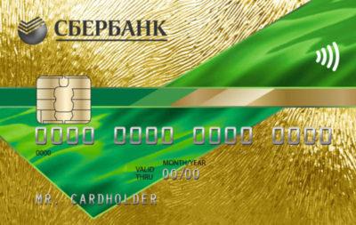 со скольки лет можно оформить кредитную карту сбербанка