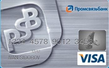 Изображение - Стоимость виртуальной карты промсвязьбанк 79e126463b699217391ecc843b9ab808