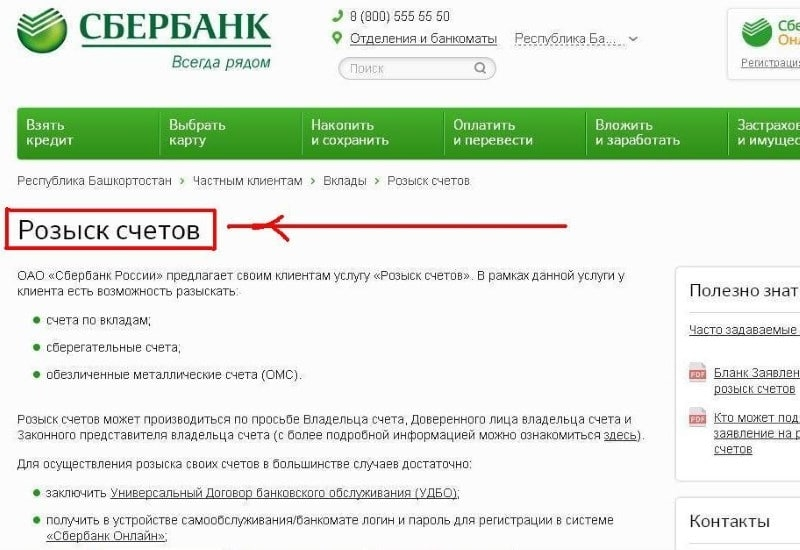 Розыск вкладов/счетов в Сбербанке