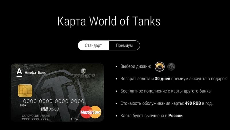 Карта World of Tanks Альфа-Банк