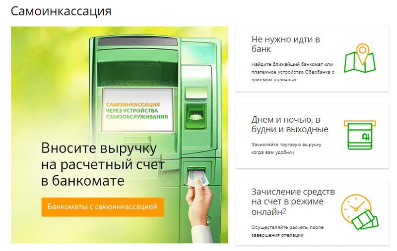 Быстрые наличные а банкомат