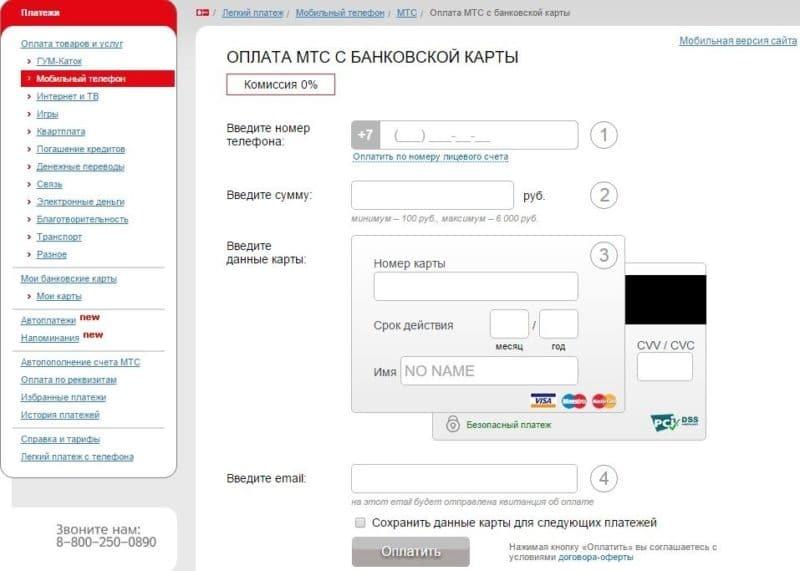 Легкий платеж МТС с банковской карты