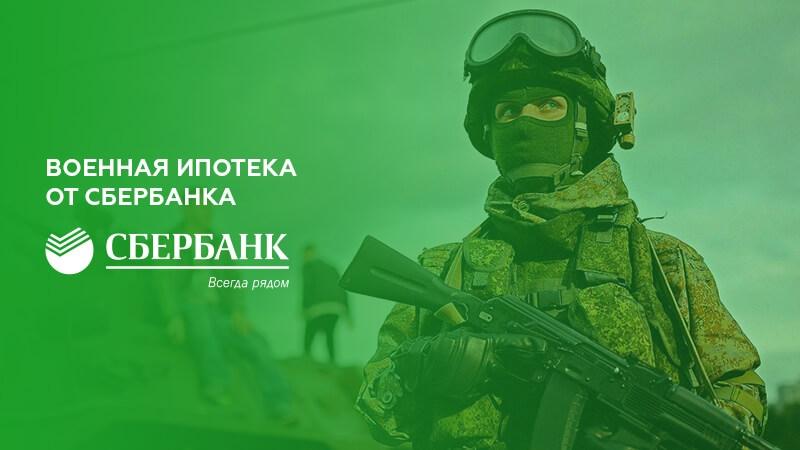 Военная ипотека Сбербанка