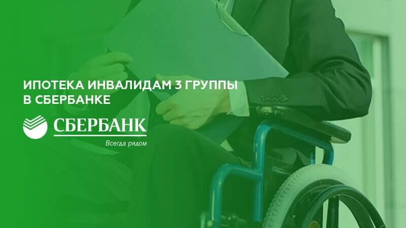 Ипотека инвалидам 3 группы от Сбербанка
