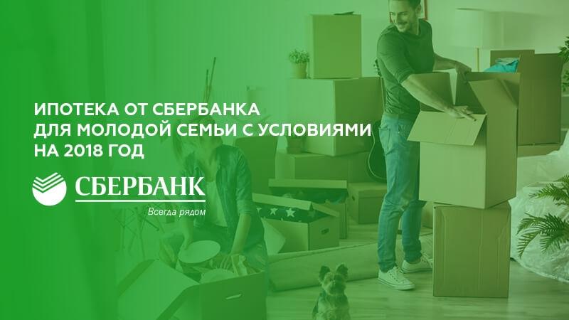 Изображение - Ипотека для молодой семьи – условия получения в 2019 году 8a8cfb6988d027657fe3a8ae32fb357b