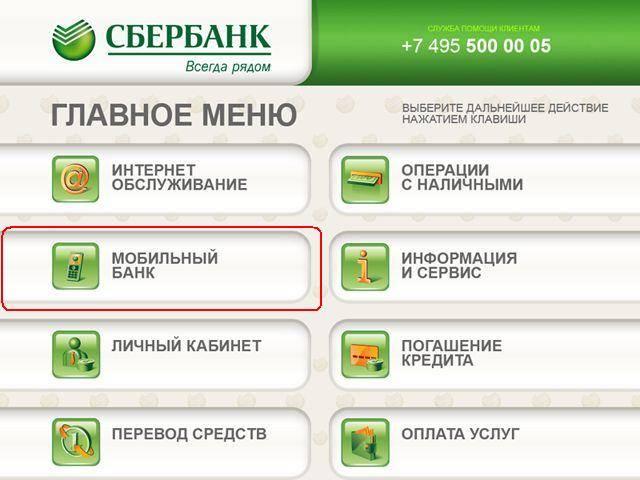 Как привязать карту Сбербанка к другому номеру телефона?