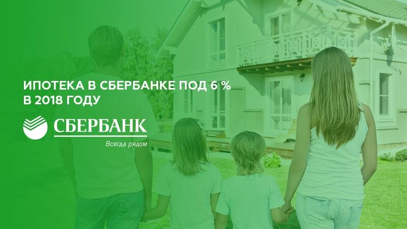 Ипотека под 6 процентов в Сбербанке в 2018 году