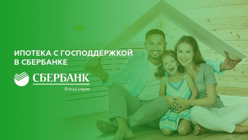 Ипотека Сбербанка с господдержкой: условия получения в 2019 году