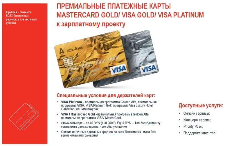 Зарплатная карта Альфа-Банка: условия обслуживания