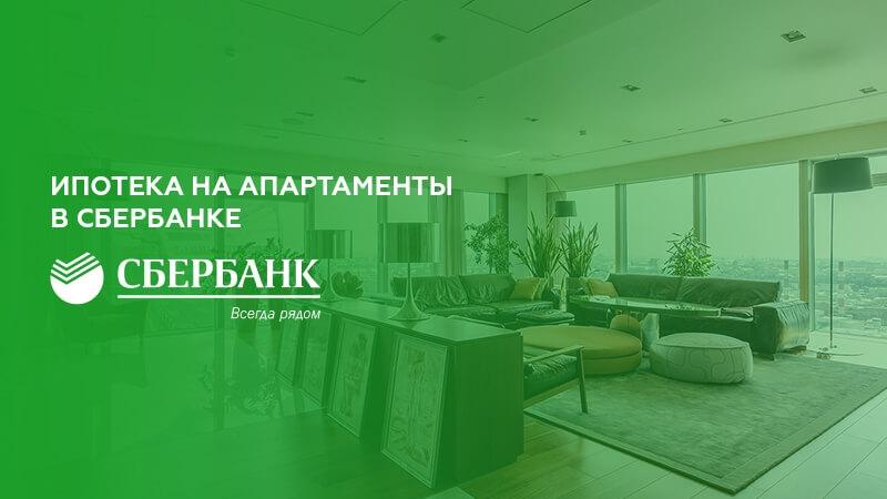 Ипотека на апартаменты от Сбербанка