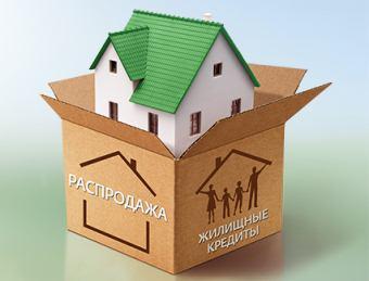 Сбербанк: квартиры в залоге на продажу и как купить по шагам
