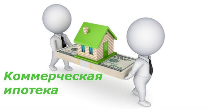 Преимущества коммерческой ипотеки для заемщика