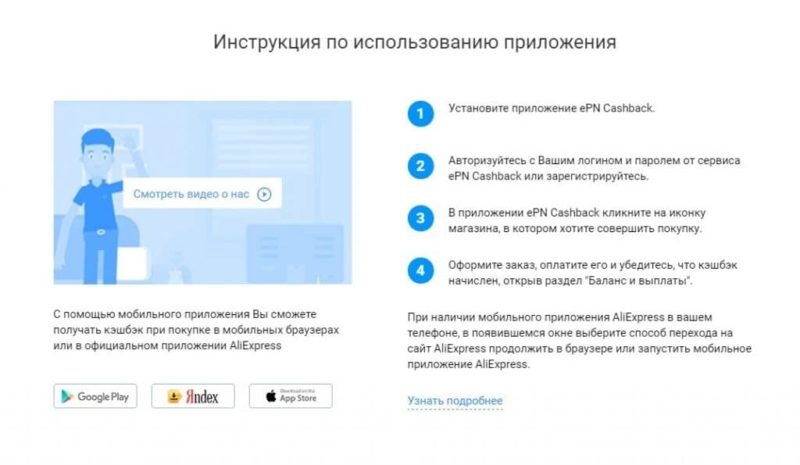 Кэшбэк Алиэкспресс: как пользоваться в мобильном приложении