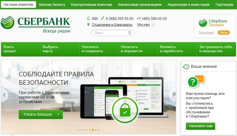 Электронная почта Сбербанка для обращений