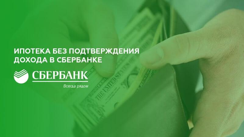 Ипотека без подтверждения дохода в Сбербанке