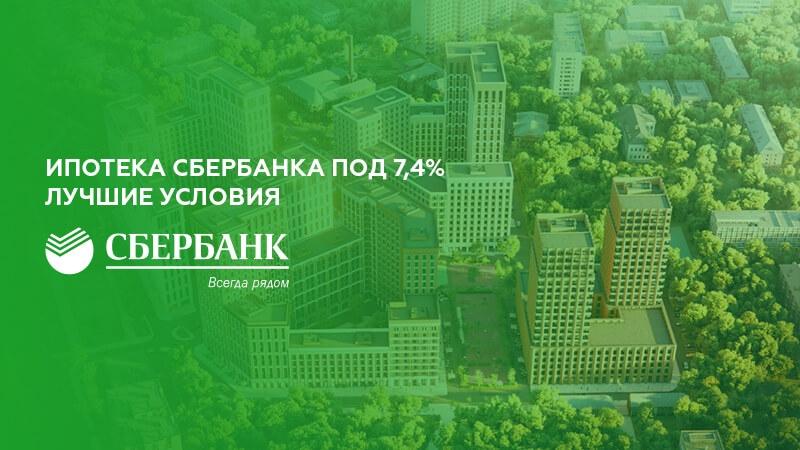Ипотека Сбербанка под 7,4 процента: лучшие условия