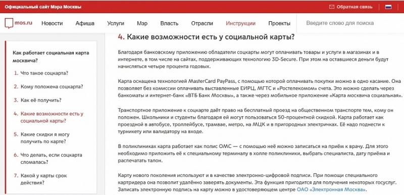 Кому положена Социальная карта москвича в соответствии с законом