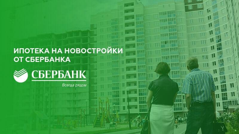 Ипотека Сбербанка на новостройки в 2019 году