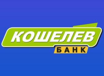 Ипотека в Кошелев-банке в 2019 году: условия, как взять и оформить?