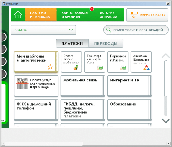 Как перевести деньги наличными на карту Сбербанка через банкомат