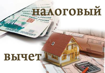Изображение - Возврат процентов по ипотеке – заявление на налоговый вычет a1fbbc5403ed5c74aefac36f61dccdf1