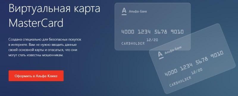 Виртуальная карта Альфа-Банка: что это