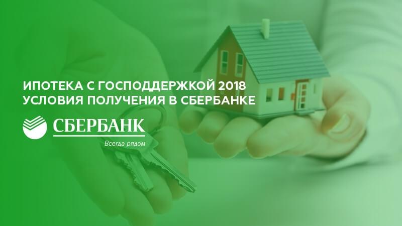 Ипотека Сбербанка с господдержкой в 2019: условия получения