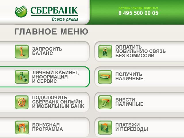 Как узнать баланс карты Сбербанка, если не подключен Мобильный банк