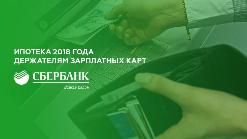 Ипотека Сбербанка для держателей зарплатных карт в 2019 году