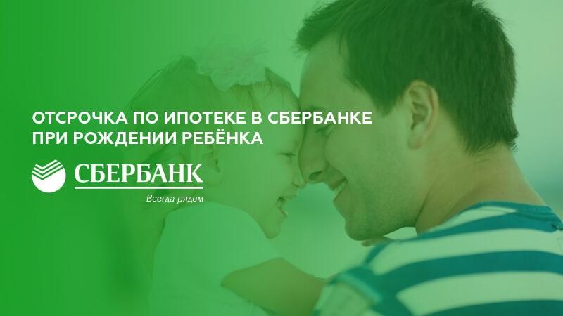 Отсрочка платежа по ипотеке Сбербанка при рождении ребенка