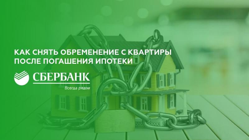 Как снять обременение с квартиры после погашения ипотеки в Сбербанке
