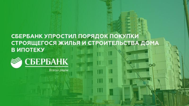 Порядок покупки строящегося жилья и строительства дома в ипотеку от Сбербанка