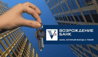 Рефинансирование ипотеки в банке Возрождение в 2019 году