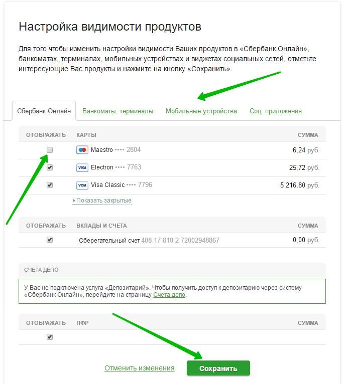 Почему в Сбербанк Онлайн не отображается вклад