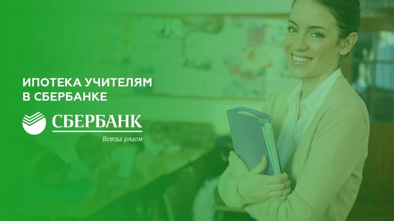Ипотека Сбербанк для учителей
