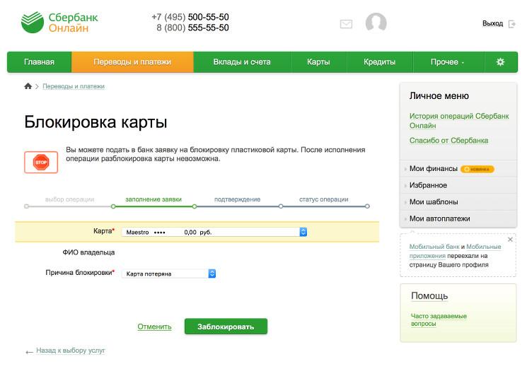 Как заблокировать карту Сбербанка через Сбербанк Онлайн по интернету