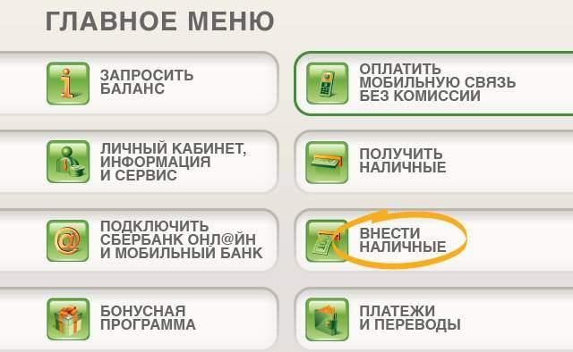 Меню банкомата Сбербанка: функции