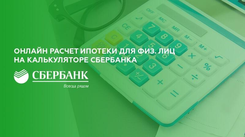 можно ли получить кредит в сбербанке онлайн отзывы